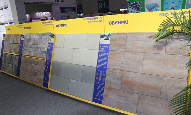 欧贝姆透水砖产品展示