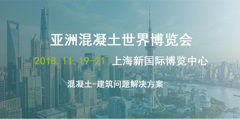 亚洲混凝土世界博览会